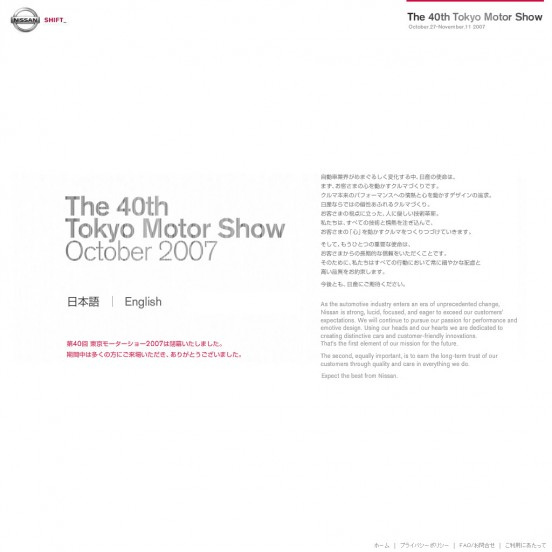 NISSAN SHIFT_ The 40th Tokyo Motor Show