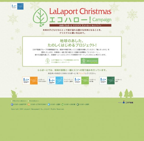 LaLaport Christmas エコハロー!Campaign