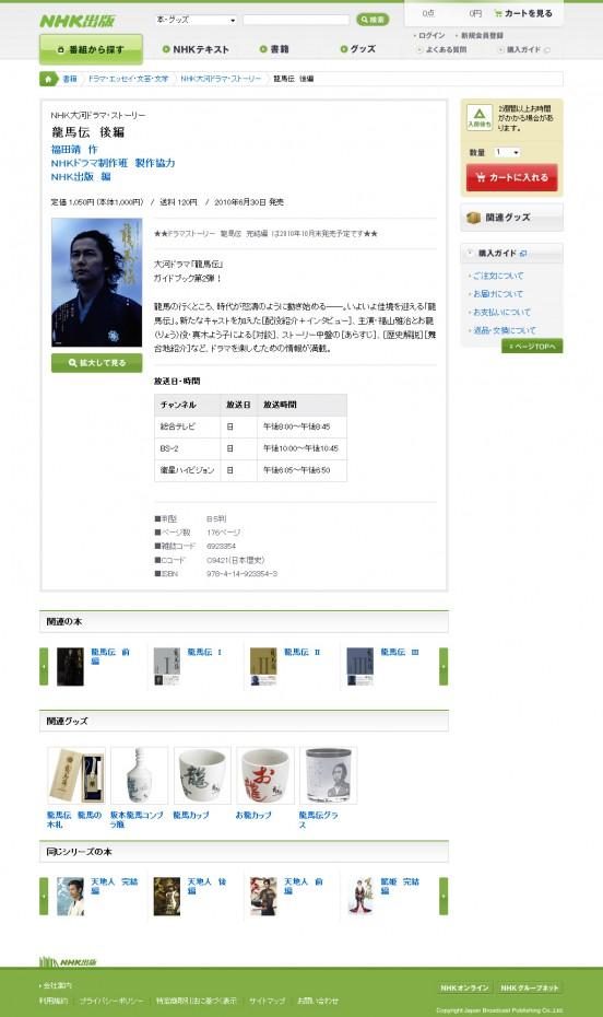 NHK出版_2
