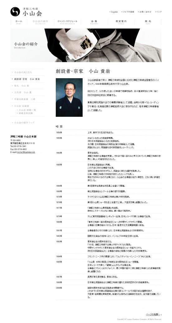 津軽三味線 小山会_1