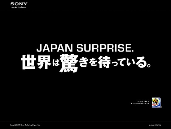 JAPAN SURPRISE. 世界は驚きを待っている。キャンペーン_2
