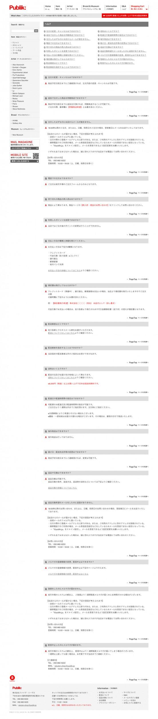 Publik: 楽天ショップ_2
