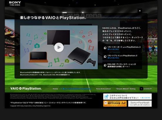 VAIO→PlayStation_1
