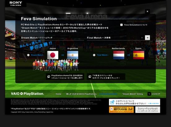 VAIO→PlayStation_2