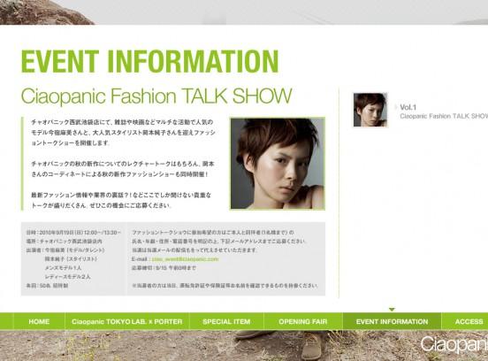 Ciaopanic 西武池袋店OPEN PCサイト_2