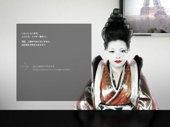 THEATRE TOKYO_2
