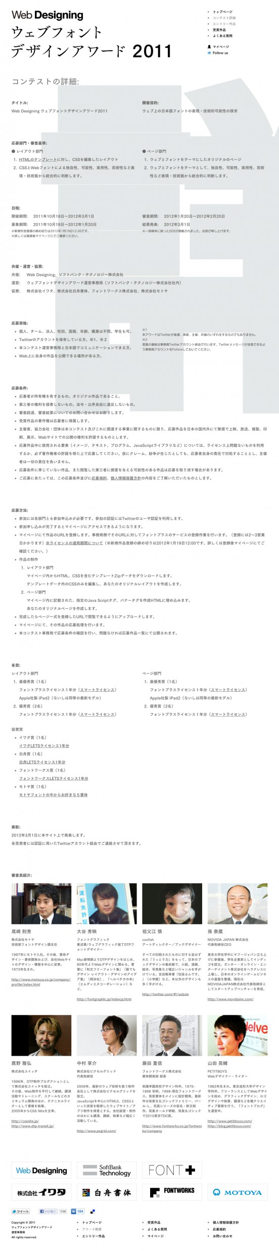 Web Designing ウェブフォントデザインアワード2011_1