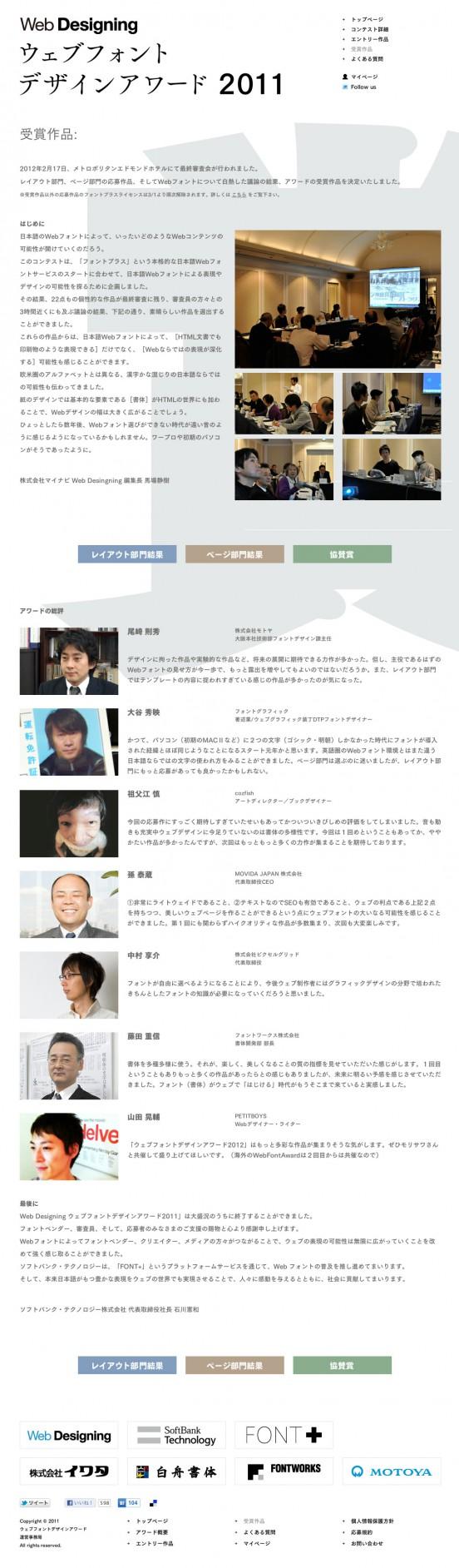 Web Designing ウェブフォントデザインアワード2011_2