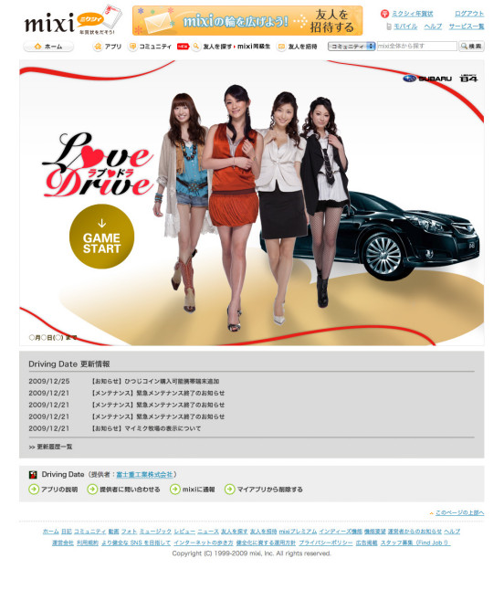 Love Drive