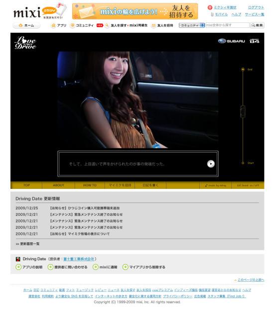 Love Drive_2