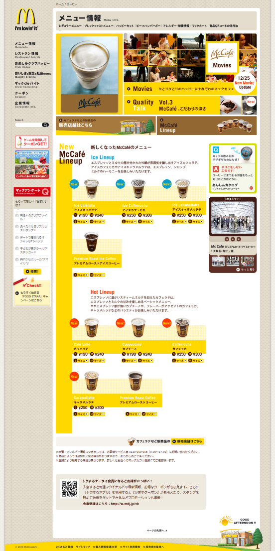 コーヒー - McDonald's Japan