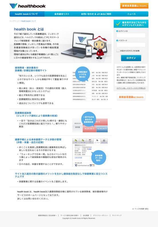 health book_1