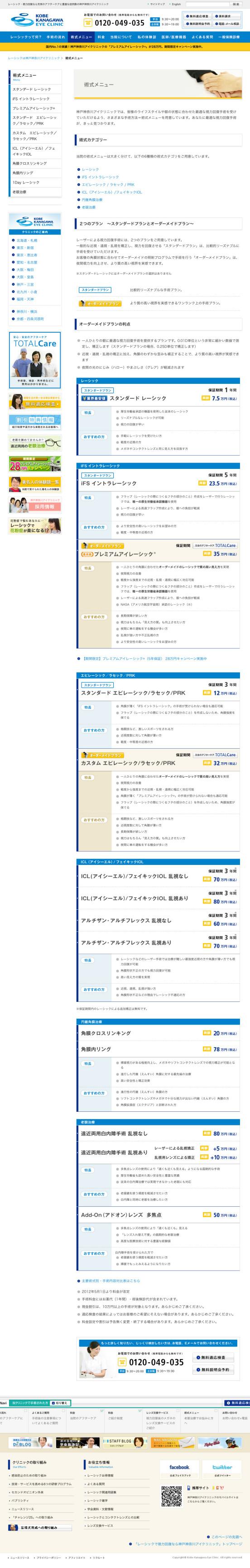 神戸神奈川アイクリニック_2