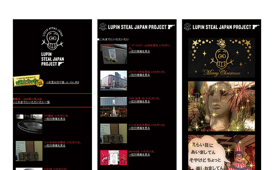 LUPIN STEAL JAPAN PROJECT (フィーチャーフォンサイト)