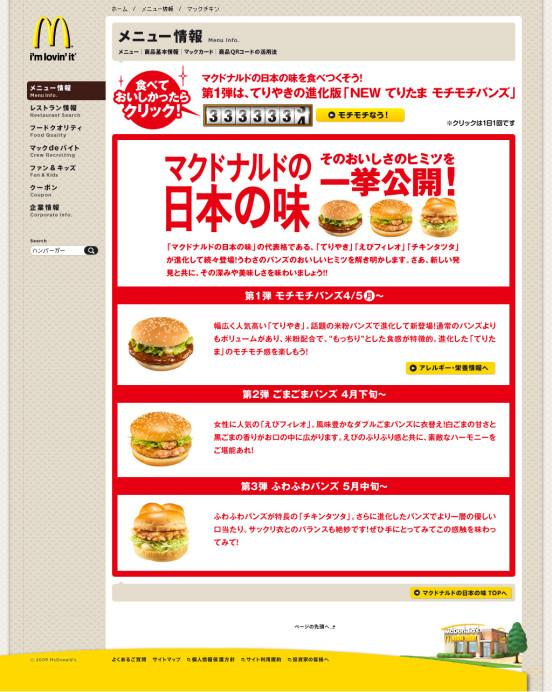 マクドナルドの日本(ニッポン)の味 おいしさのヒミツ | メニュー情報 | McDonald's Japan