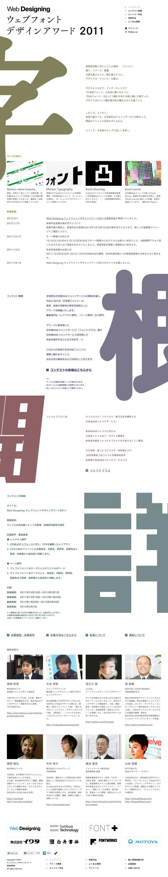 Web Designing ウェブフォントデザインアワード2011