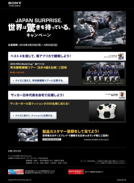 JAPAN SURPRISE. 世界は驚きを待っている。キャンペーン