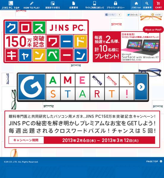 JINS PC クロスワードキャンペーン