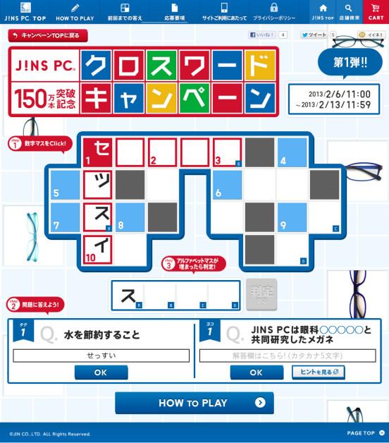 JINS PC クロスワードキャンペーン_1