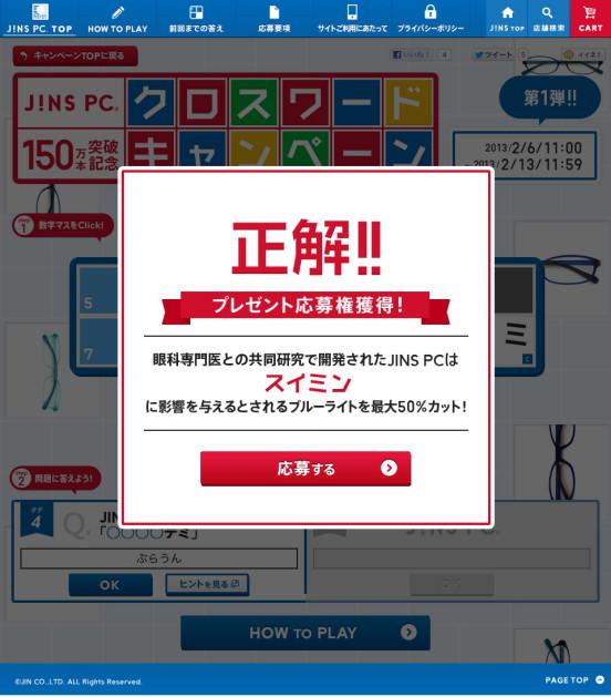 JINS PC クロスワードキャンペーン_2