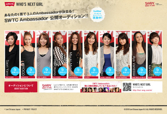 Levi's WHO'S NEXT GIRL PCサイト