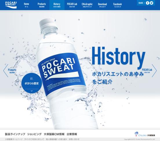 ポカリスエット公式サイト|大塚製薬_1