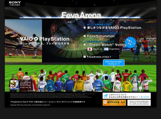 VAIO→PlayStation