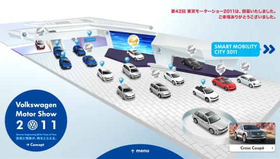 Volkswagen 東京モーターショー2011