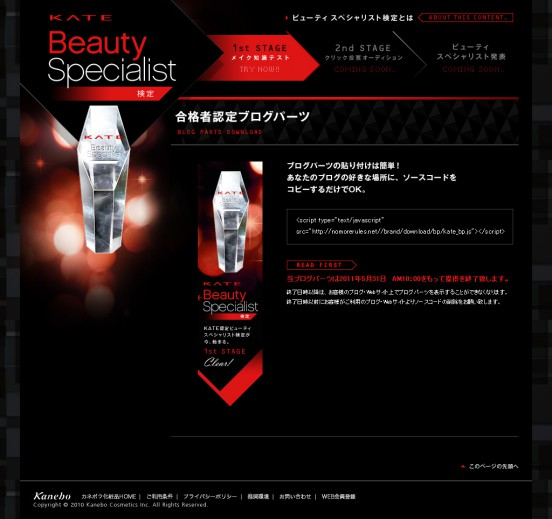 KATE Beauty Specialist 検定_1