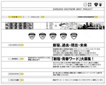 SHINJUKU SOUTHERN BEAT PROJEDT