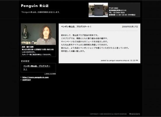 Penguin 青山店