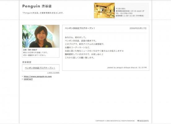 Penguin 渋谷店