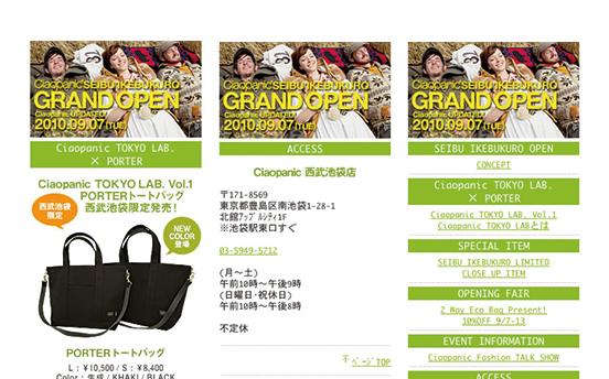 Ciaopanic 西武池袋店OPEN(フィーチャーフォンサイト)