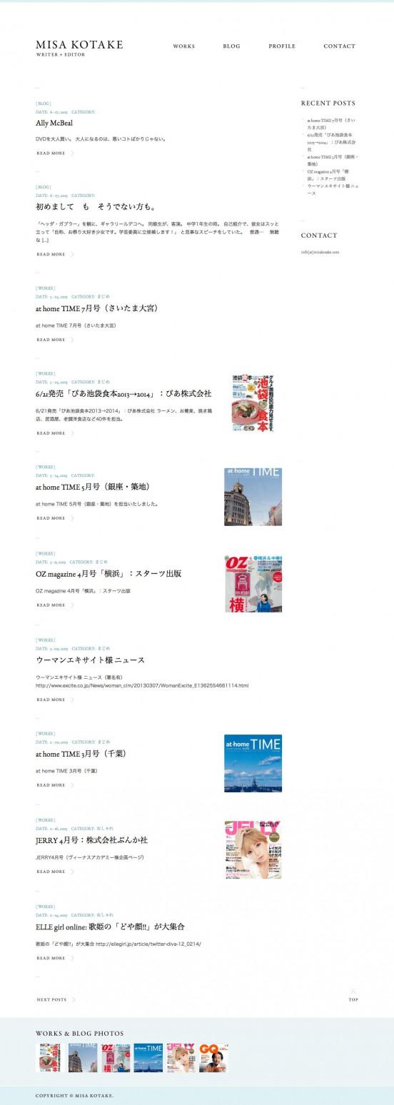 小竹美沙 [ Misa Kotake WRITER + EDITOR ]