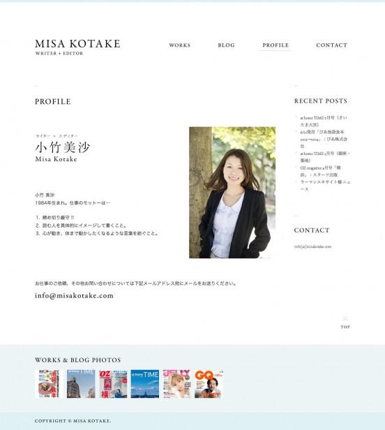 小竹美沙 [ Misa Kotake WRITER + EDITOR ]_1