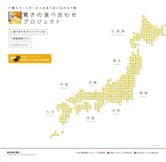 明治北海道十勝スマートチーズ | 驚きの食べ合わせプロジェクト