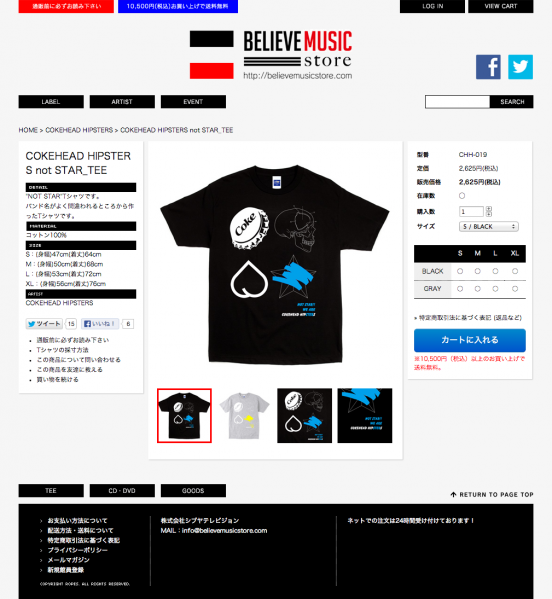 Believe Music Store_4