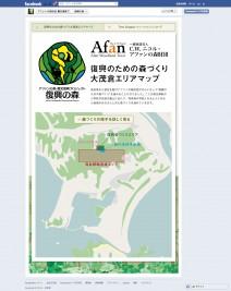 アファンの森・震災復興プロジェクト 復興の森
