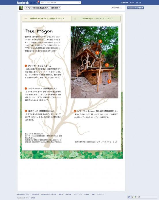 アファンの森・震災復興プロジェクト 復興の森_1