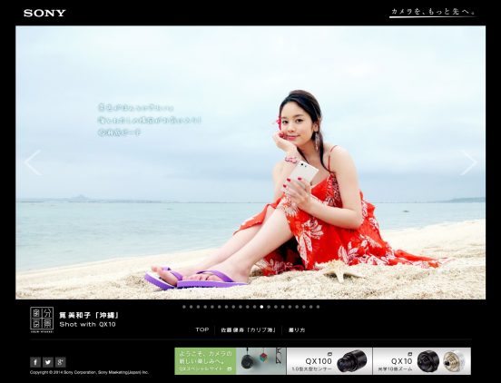SONY レンズスタイルカメラ QXシリーズ・スペシャルサイト 自分百景 JIBUN-HYAKKEI_1