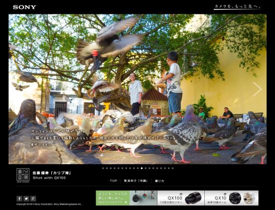 SONY レンズスタイルカメラ QXシリーズ・スペシャルサイト 自分百景 JIBUN-HYAKKEI_2