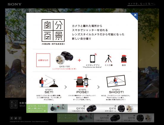 SONY レンズスタイルカメラ QXシリーズ・スペシャルサイト 自分百景 JIBUN-HYAKKEI_3