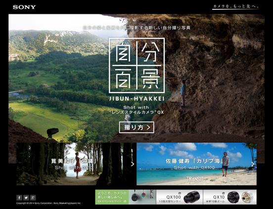 SONY レンズスタイルカメラ QXシリーズ・スペシャルサイト 自分百景 JIBUN-HYAKKEI