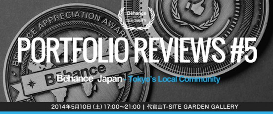 Behance Japan Portfolio Reviews #5
