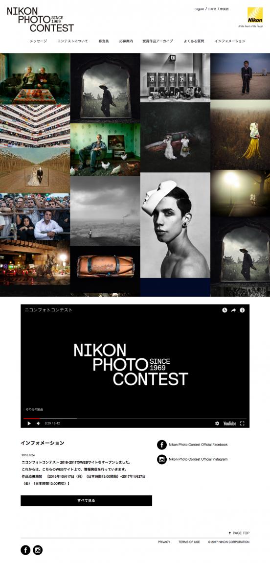 NIKON PHOTO CONTEST リニューアル