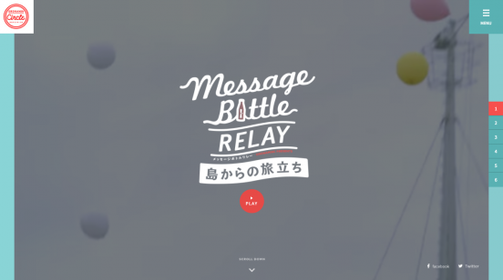メッセージボトルリレー|キャンペーン|オロナミンC|大塚製薬