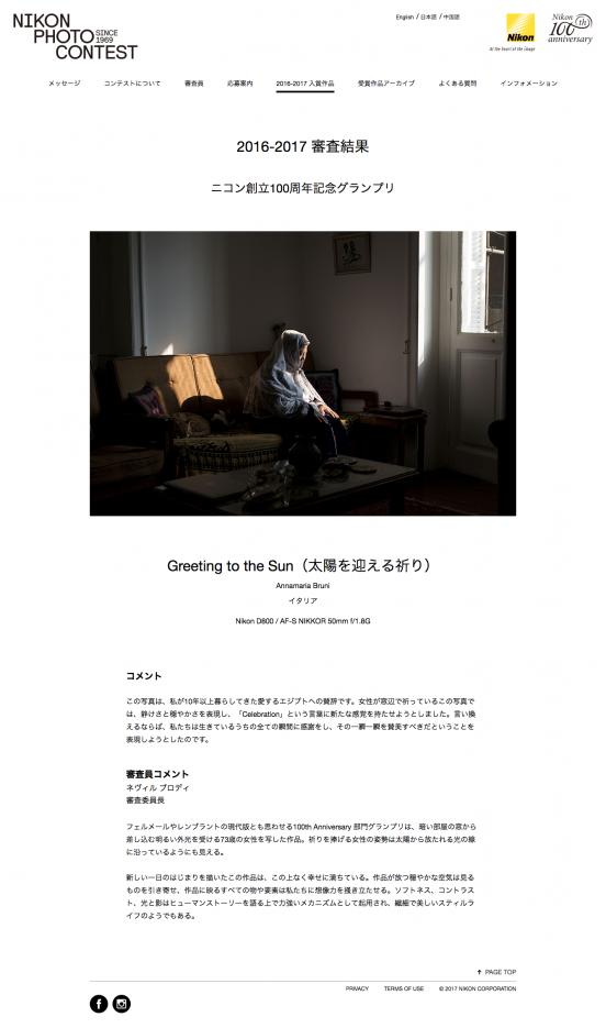 NIKON PHOTO CONTEST / 受賞ページ_4