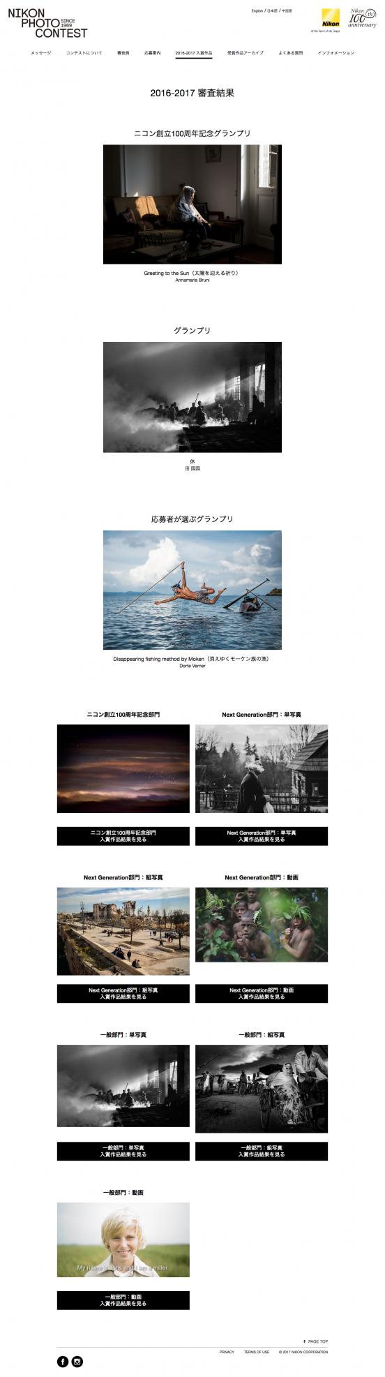 NIKON PHOTO CONTEST / 受賞ページ_3