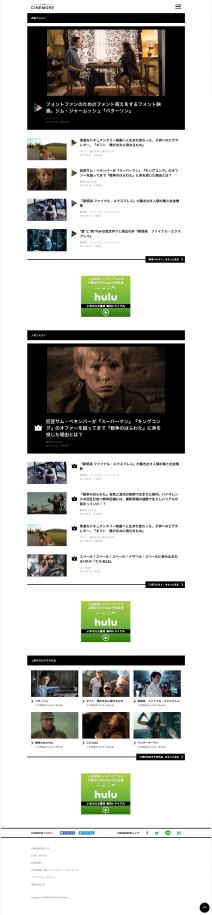 CINEMORE(シネモア)|うんちくで映画をもっと