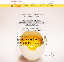 ピュアセレクト「おいしいマヨネーズができるまで」|味の素KK